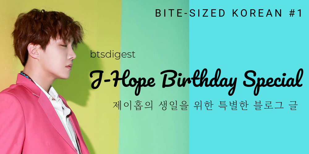 Bite-Sized Korean #1: J-Hope Birthday Special